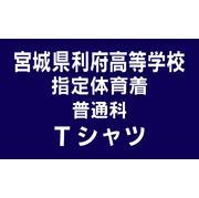 利府高等学校普通科Tシャツ(半袖)