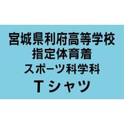 利府高等学校 スポーツ科学科Tシャツ(半袖)
